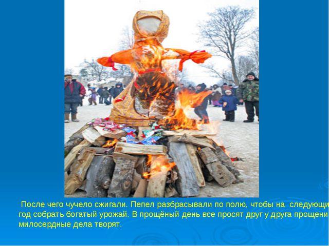 . После чего чучело сжигали. Пепел разбрасывали по полю, чтобы на следующий г...