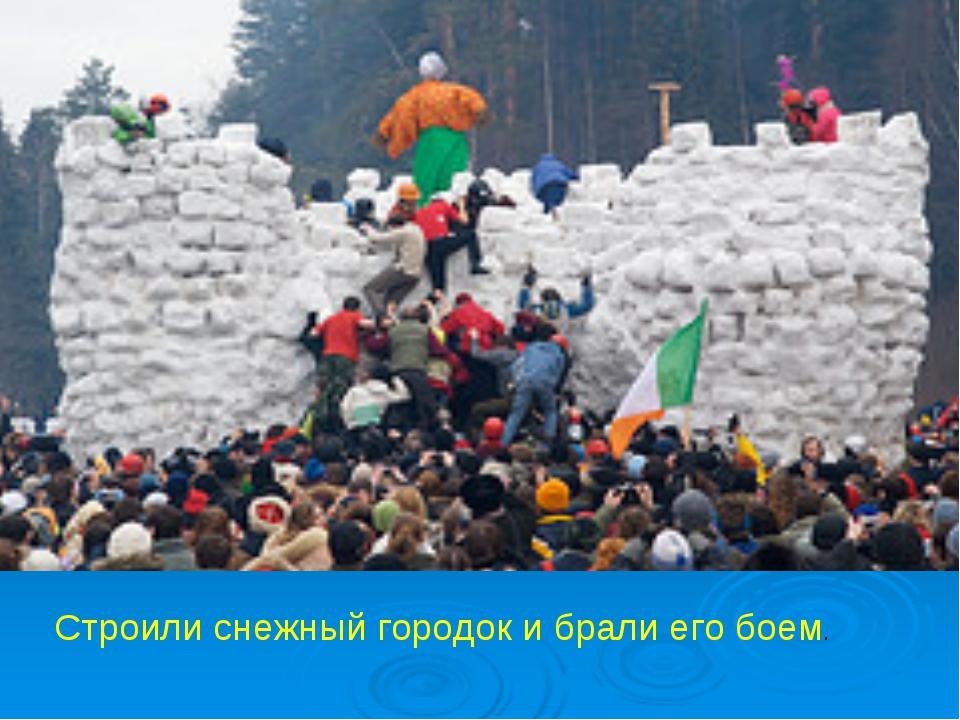 Строили снежный городок и брали его боем.