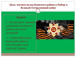 Цель: изучить вклад Буинского района в Победу в Великой Отечественной войне З