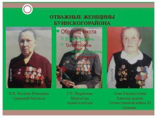 Отважные женщины нашего района ОТВАЖНЫЕ ЖЕНЩИНЫ БУИНСКОГОРАЙОНА Асия Рахматул