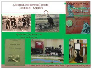Строительство железной дороги Ульяновск - Свияжск Фрагменты строительства же