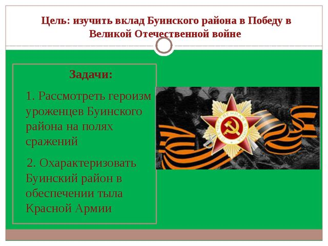Цель: изучить вклад Буинского района в Победу в Великой Отечественной войне З...