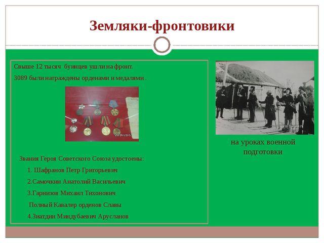 Земляки-фронтовики Свыше 12 тысяч буинцев ушли на фронт. 3089 были награждены...