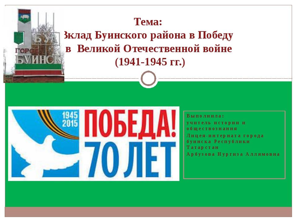 Выполнила: учитель истории и обществознания Лицея-интерната города буинска Ре...