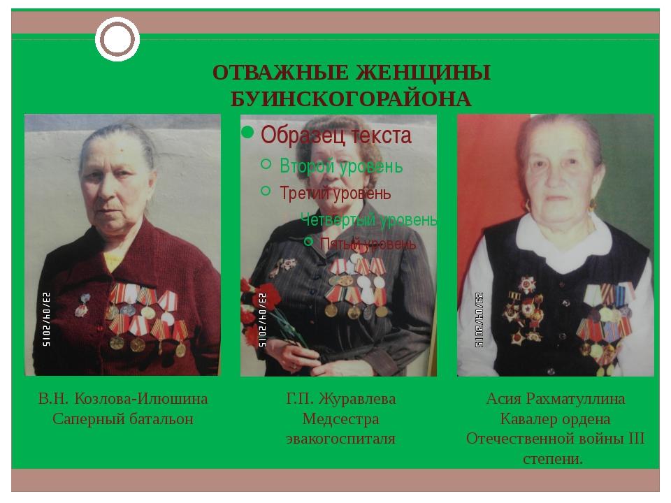 Отважные женщины нашего района ОТВАЖНЫЕ ЖЕНЩИНЫ БУИНСКОГОРАЙОНА Асия Рахматул...