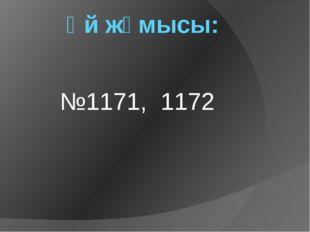Үй жұмысы: №1171, 1172