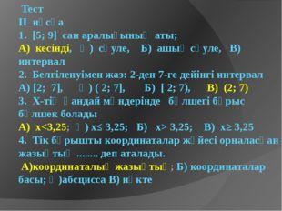 Тест II нұсқа 1. [5; 9] сан аралығының аты; А) кесінді, Ә) сәуле, Б) ашық сә