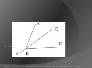 Мысалы: АВС бұрышының АВ қабырғасы к түзуіне қатысты ВС қабырғасына симметри