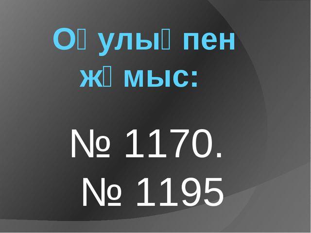 Оқулықпен жұмыс: № 1170. № 1195