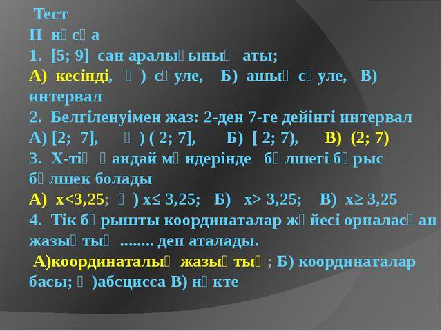 Тест II нұсқа 1. [5; 9] сан аралығының аты; А) кесінді, Ә) сәуле, Б) ашық сә...