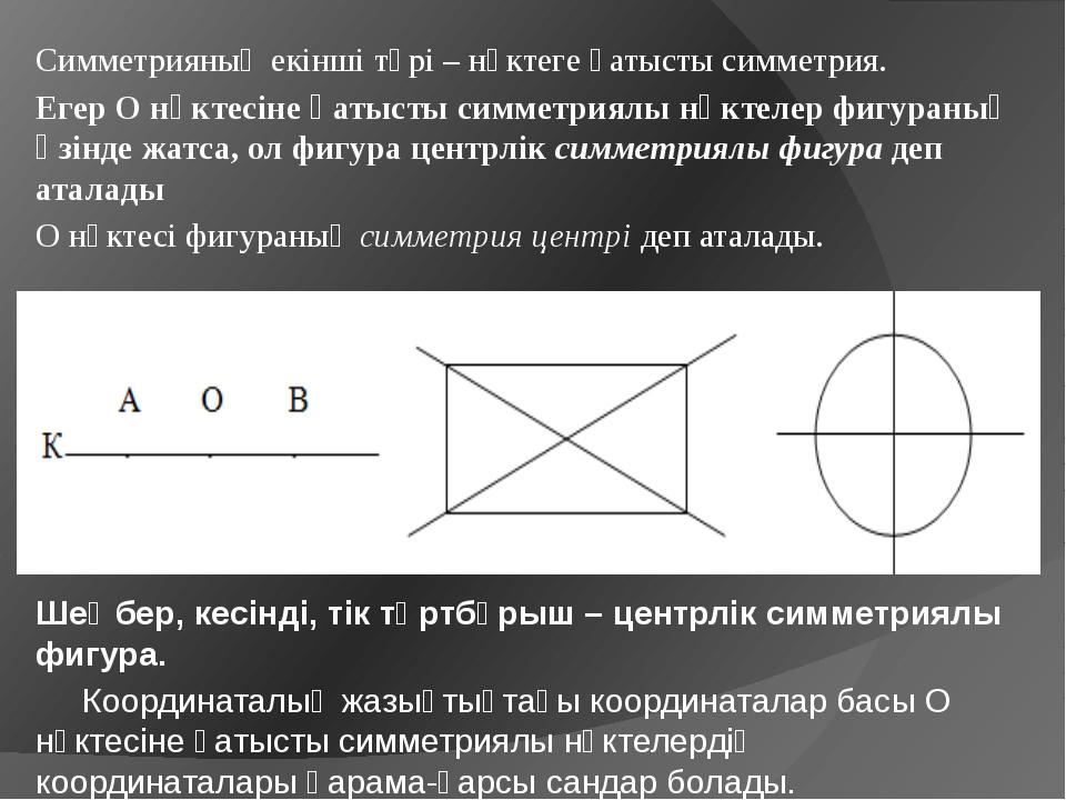 Симметрияның екінші түрі – нүктеге қатысты симметрия. Егер О нүктесіне қатыс...
