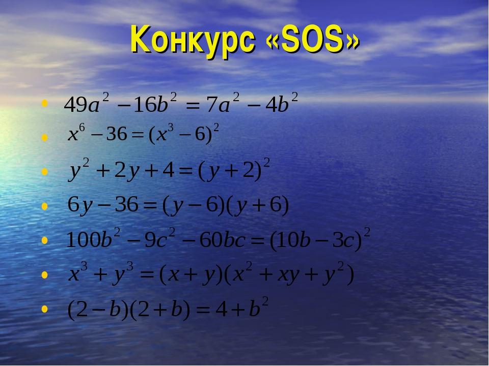Конкурс «SOS»