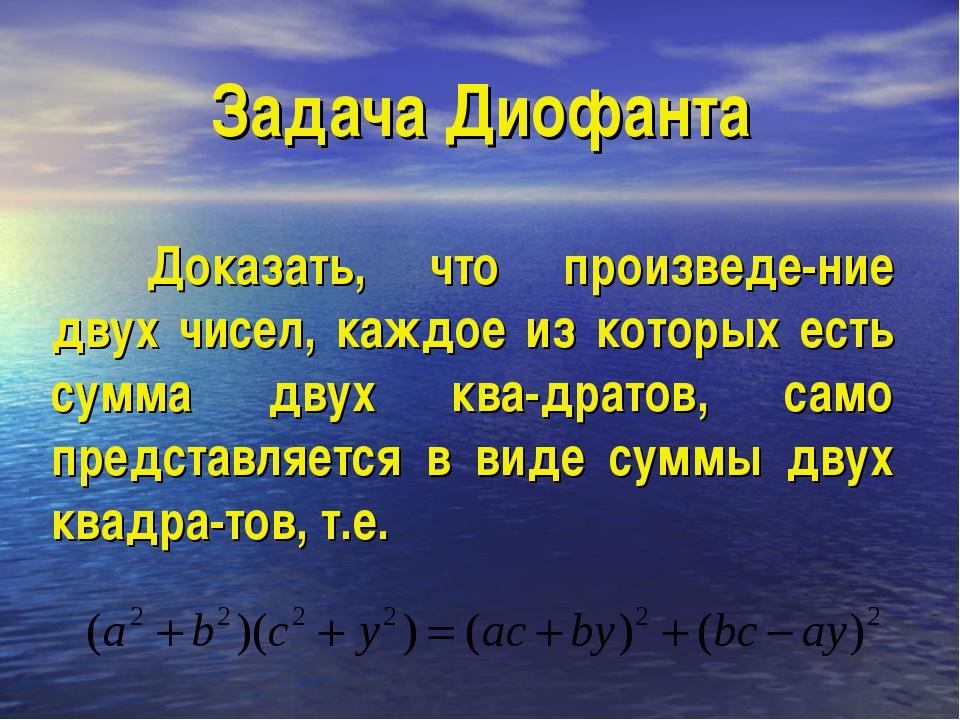 Задача Диофанта Доказать, что произведе-ние двух чисел, каждое из которых ес...