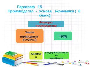 Параграф 15. Производство - основа экономики ( 8 класс).