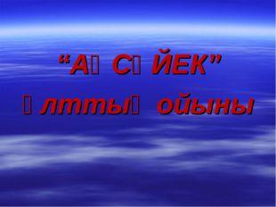 """""""АҚСҮЙЕК"""" ұлттық ойыны"""