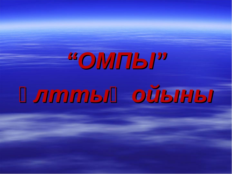 """""""ОМПЫ"""" ұлттық ойыны"""
