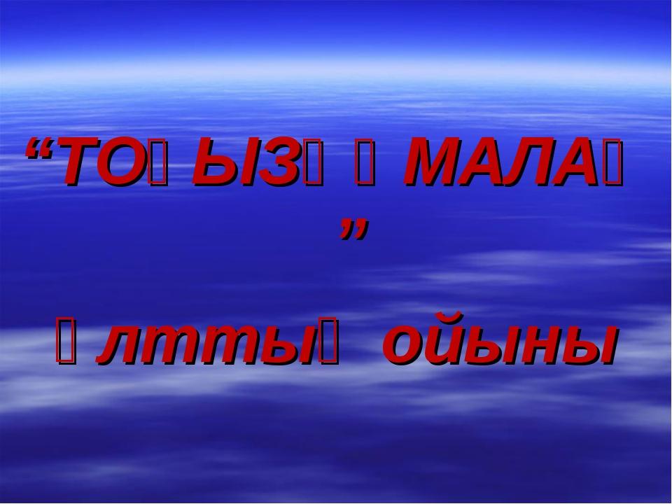 """""""ТОҒЫЗҚҰМАЛАҚ"""" ұлттық ойыны"""