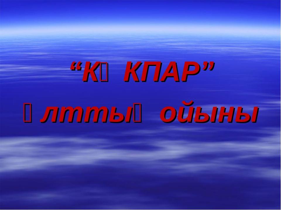 """""""КӨКПАР"""" ұлттық ойыны"""