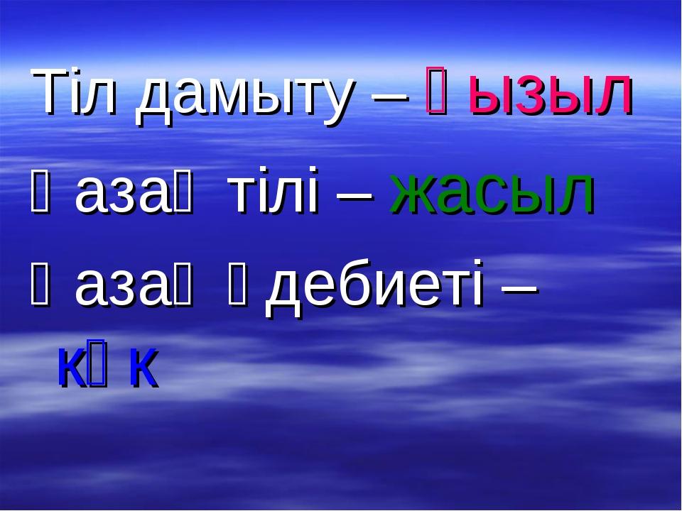 Тіл дамыту – қызыл Қазақ тілі – жасыл Қазақ әдебиеті – көк