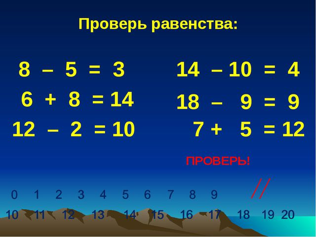 Проверь равенства: 8 – 5 = 3 6 + 8 = 14 12 – 2 = 10 14 – 10 = 4 18 – 9 = 9 7...
