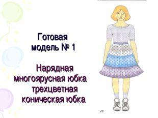Готовая модель № 1 Нарядная многоярусная юбка трехцветная коническая юбка