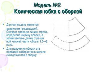 Модель №2. Коническая юбка с оборкой Данная модель является развитием предыду