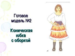 Готовое модель №2 Коническая юбка с оборкой