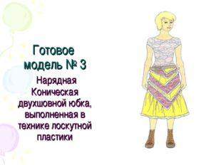 Готовое модель № 3 Нарядная Коническая двухшовной юбка, выполненная в технике