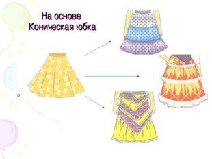 На основе Коническая юбка