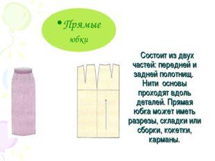 Состоит из двух частей: передней и задней полотнищ. Нити основы проходят вдо