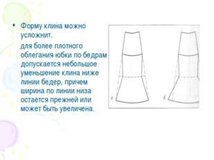 Форму клина можно усложнит. для более плотного облегания юбки по бедрам допу