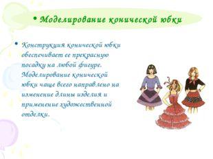 Моделирование конической юбки Конструкция конической юбки обеспечивает ее пре