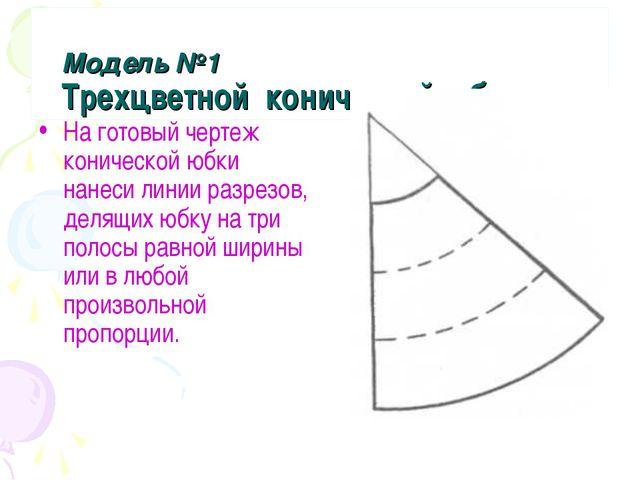 Модель №1 Трехцветной конической юбки На готовый чертеж конической юбки нане...