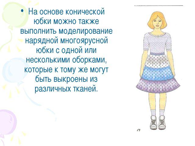 На основе конической юбки можно также выполнить моделирование нарядной многоя...
