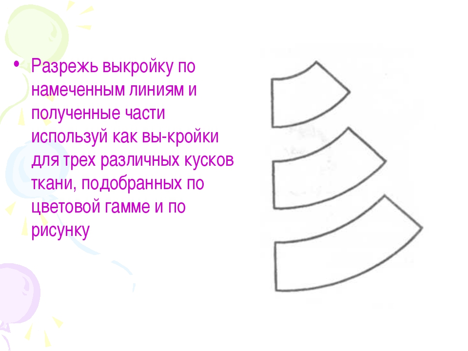 Разрежь выкройку по намеченным линиям и полученные части используй как выкро...