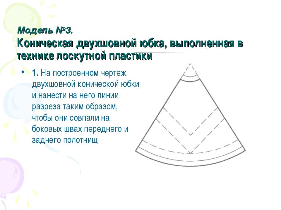 Модель №3. Коническая двухшовной юбка, выполненная в технике лоскутной пласти...