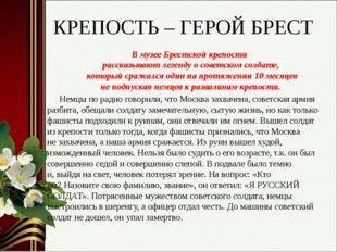 Вмузее Брестской крепости рассказывают легенду осоветском солдате, который