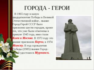 ГОРОДА - ГЕРОИ В 1965 году в канун двадцатилетия Победы в Великой Отечественн