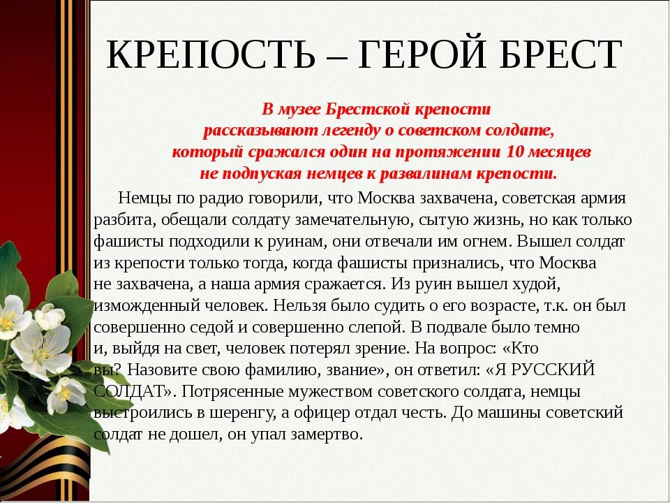 Вмузее Брестской крепости рассказывают легенду осоветском солдате, который...