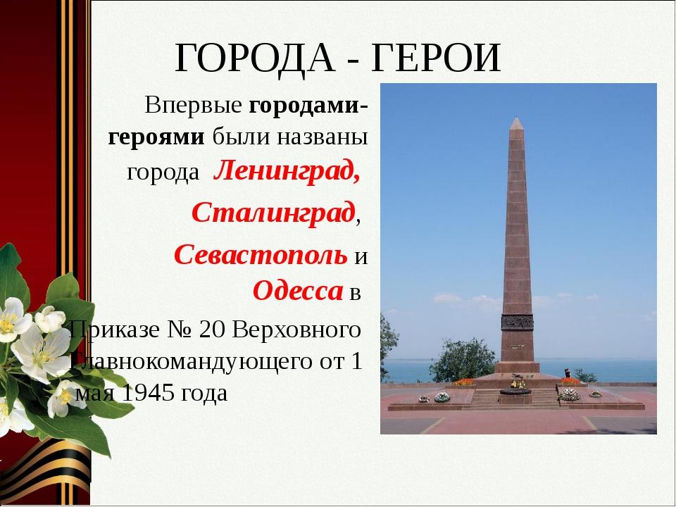 ГОРОДА - ГЕРОИ Впервыегородами-героямибыли названы города Ленинград, Стал...