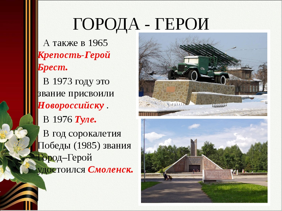 ГОРОДА - ГЕРОИ А также в 1965 Крепость-Герой Брест. В 1973 году это звание пр...
