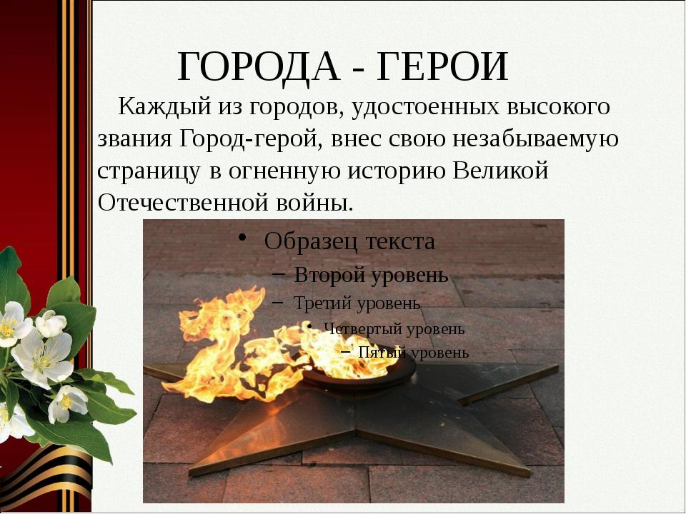 ГОРОДА - ГЕРОИ Каждый из городов, удостоенных высокого звания Город-герой, вн...