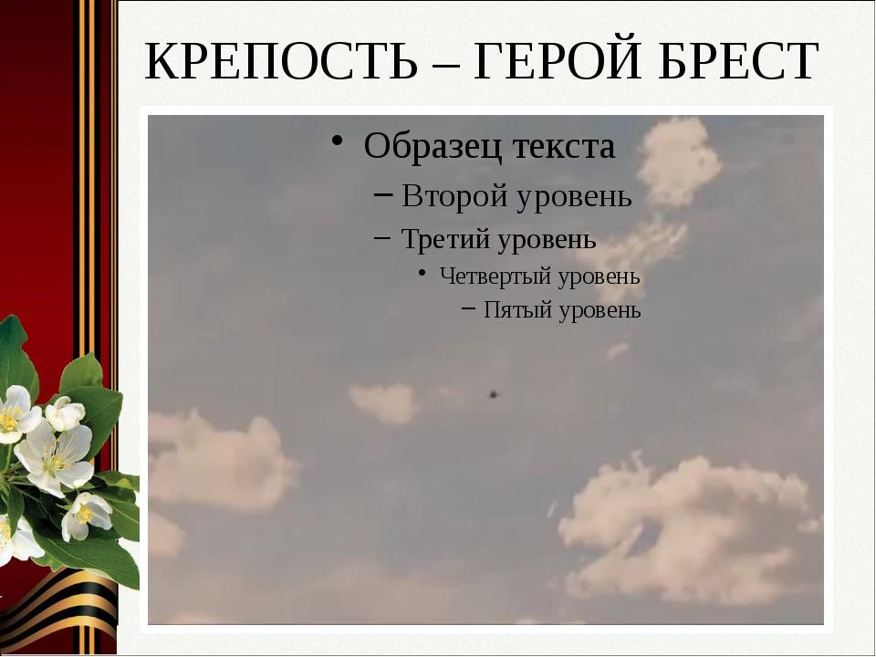 КРЕПОСТЬ – ГЕРОЙ БРЕСТ