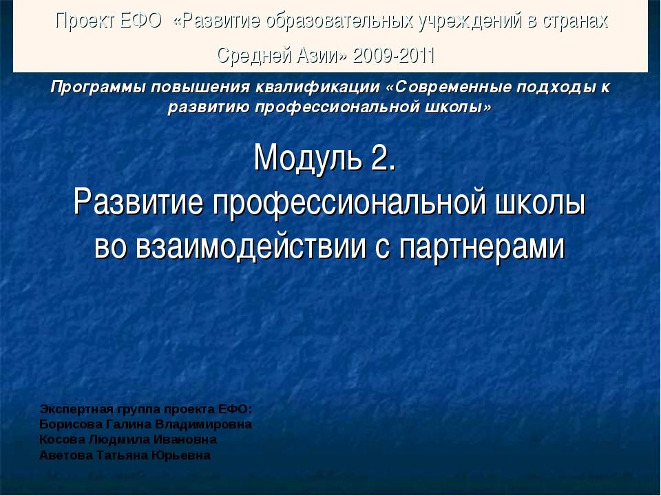 Проект ЕФО «Развитие образовательных учреждений в странах Средней Азии» 2009-...