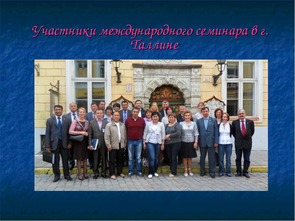 Участники международного семинара в г. Таллине
