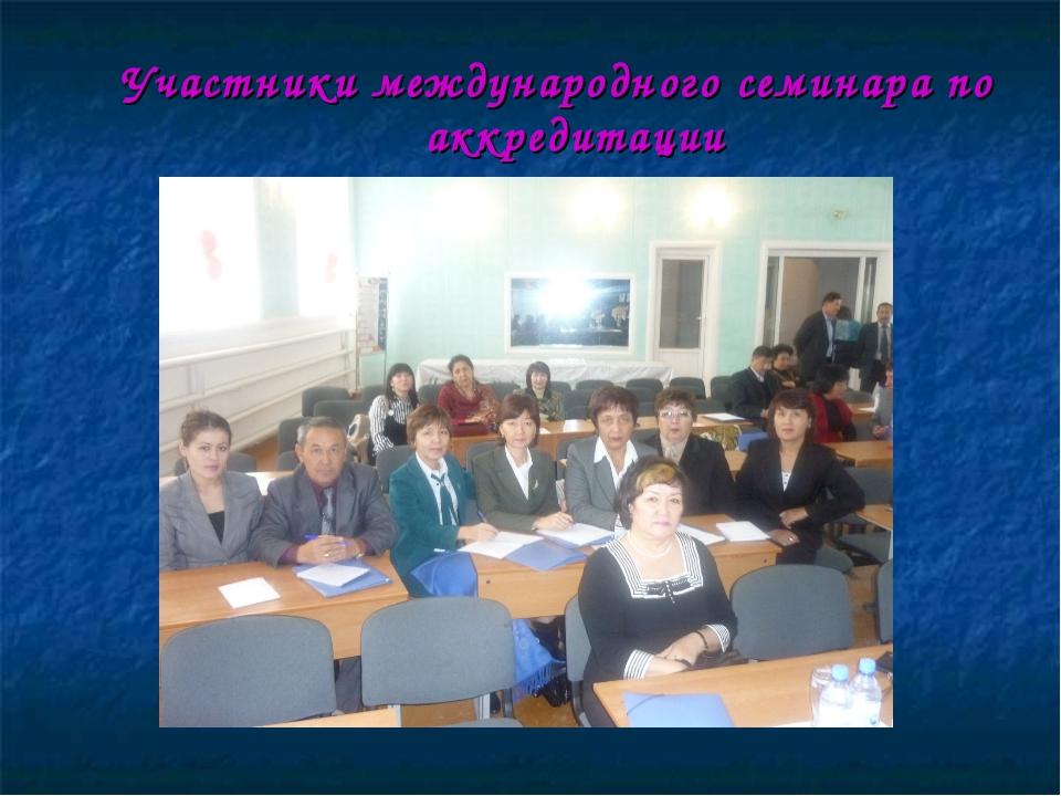 Участники международного семинара по аккредитации