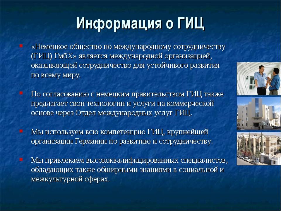 Информация о ГИЦ «Немецкое общество по международному сотрудничеству (ГИЦ) Гм...