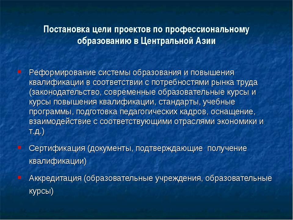 Постановка цели проектов по профессиональному образованию в Центральной Азии...