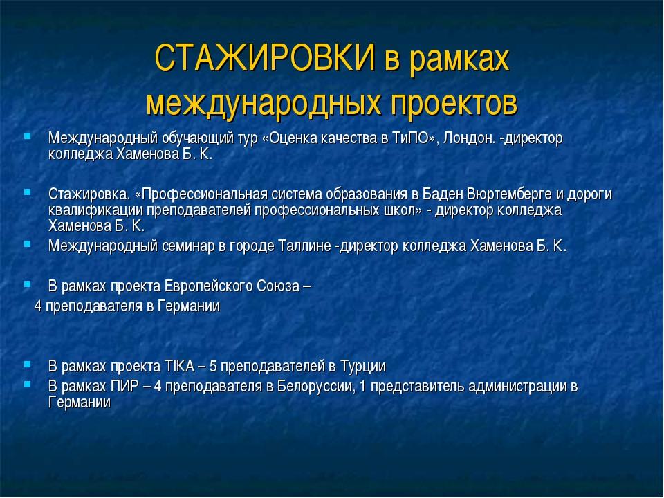 СТАЖИРОВКИ в рамках международных проектов Международный обучающий тур «Оценк...