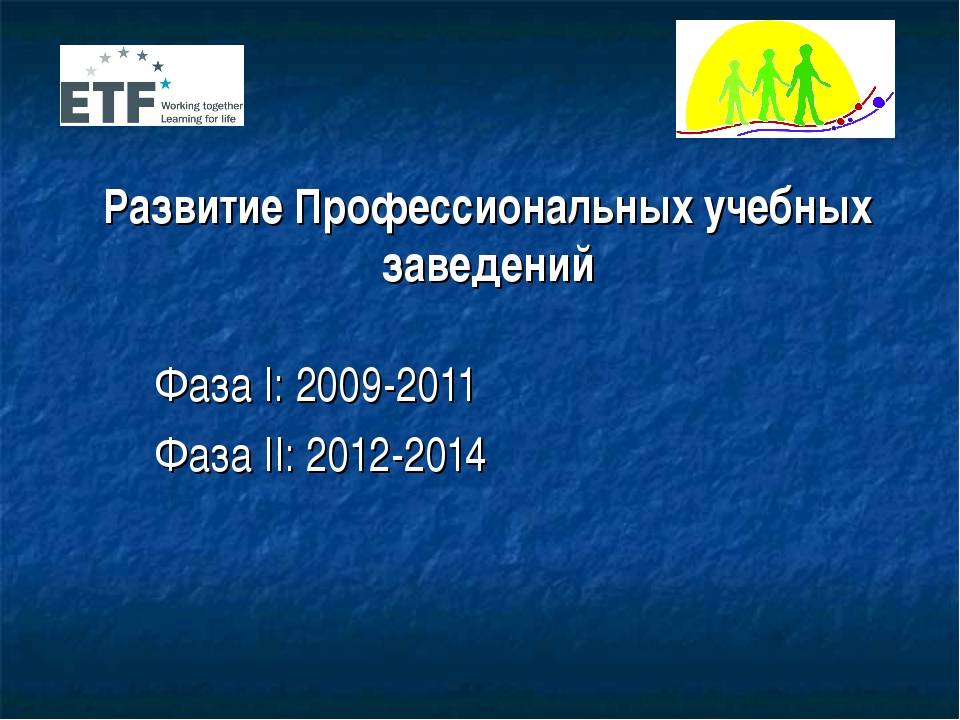 Развитие Профессиональных учебных заведений Фаза I: 2009-2011 Фаза II: 2012-2...